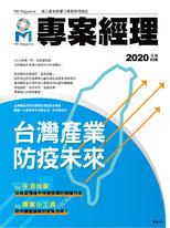 專案經理雜誌 第53期 台灣產業防疫未來