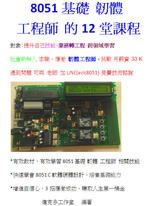 8051基礎韌體工程師的12堂課程