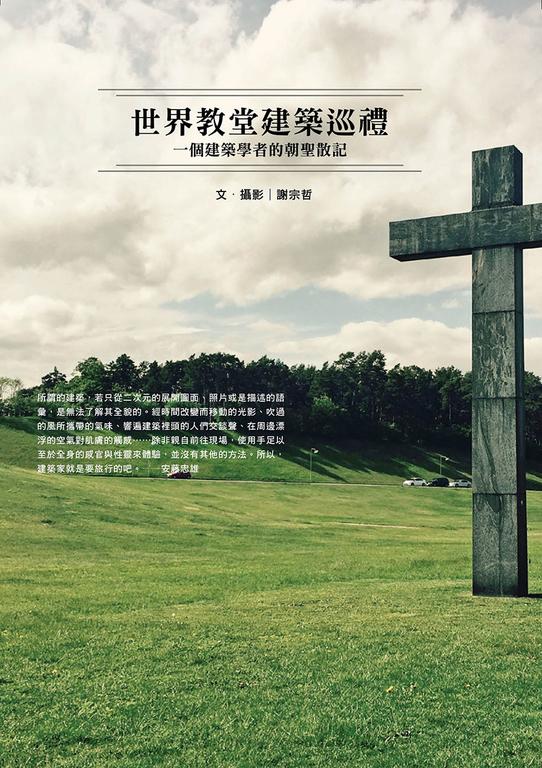 世界教堂建築巡禮