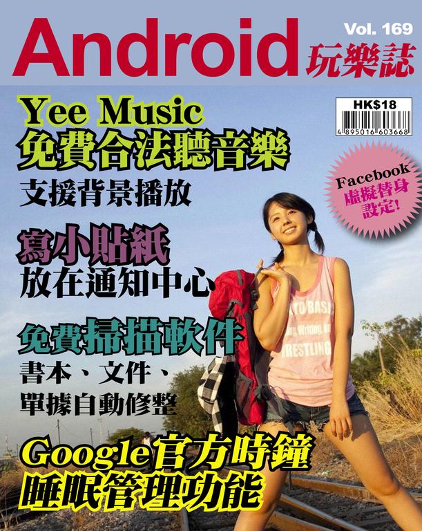 Android 玩樂誌 Vol.169【Yee Music 免費合法聽音樂】