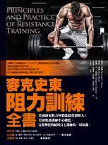 麥克史東阻力訓練全書:完整傳授教練與自主訓練的一切知識