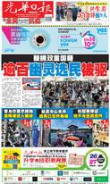 光華日報(晚报)2020年09月27日