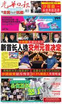 光華日報(晚报)2020年09月28日