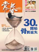 常春月刊 10月號/2020第451期