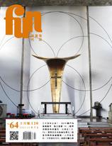 放築塾代誌 NO.64