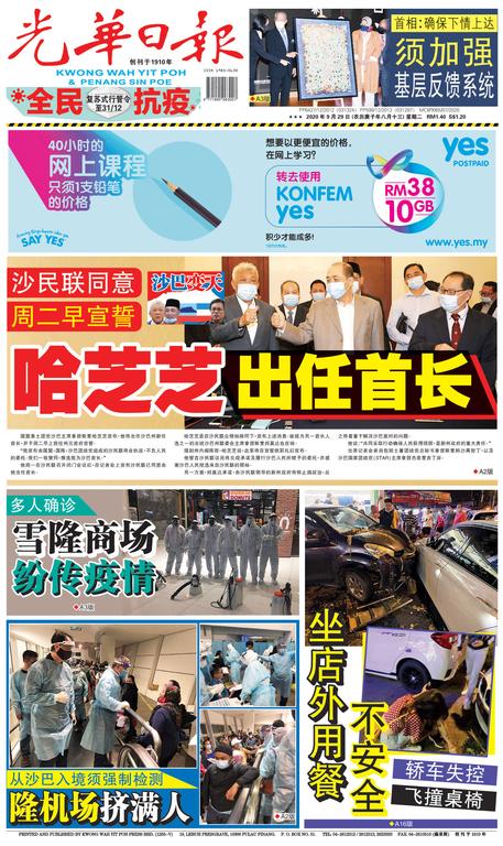 光華日報(晚报)2020年09月29日