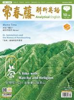 常春藤解析英語 10月號/2020 第387期