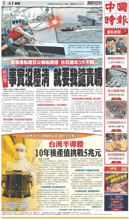 中國時報 2020年9月29日