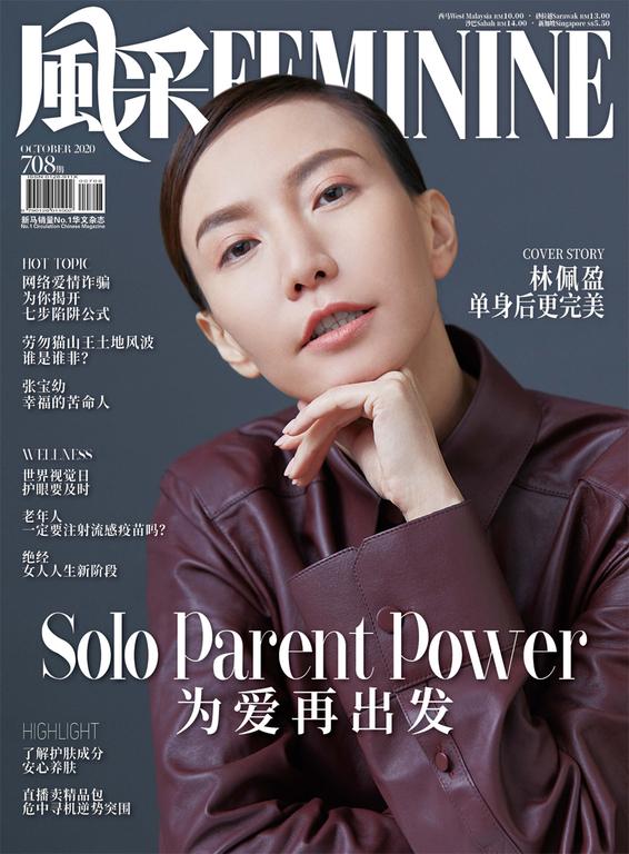 Feminine 风采 (708) October 2020