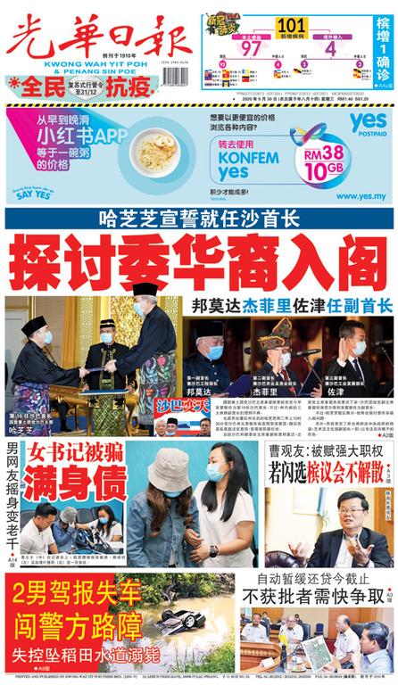 光華日報2020年09月30日