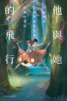 他與她的飛行:宮崎駿與日本動畫美少女的戰鬥情結