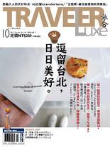TRAVELER Luxe旅人誌 10月號/2020 第185期