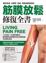 筋膜放鬆修復全書