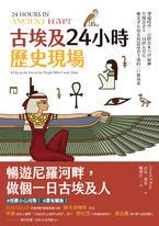 古埃及24小時歷史現場
