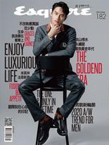 Esquire君子雜誌第182期10月號/2020