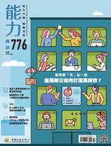 【能力雜誌第776期】遠距辦公如何打造高績效?