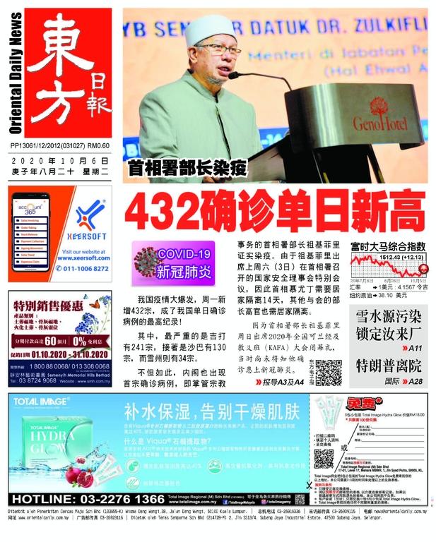 東方日報 2020年10月06日