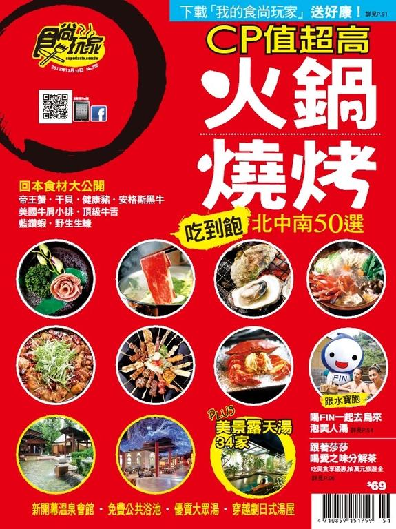 食尚玩家雙週刊 2012/12/13 第255期