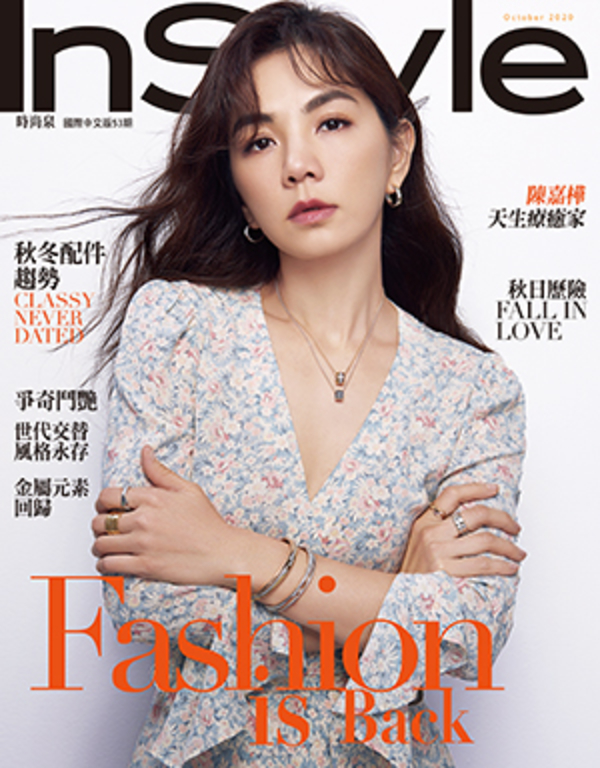 InStyle時尚泉第53期10月號/2020