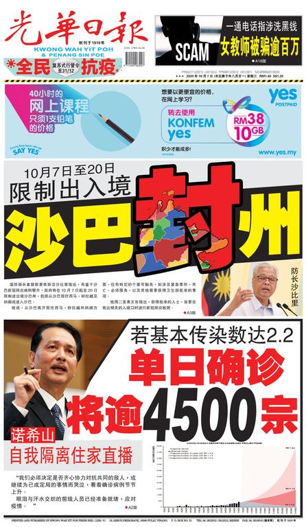 光華日報(晚报)2020年10月7日