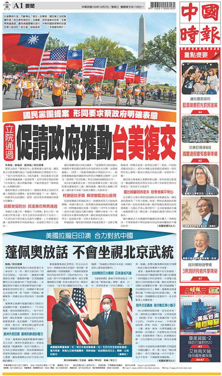 中國時報 2020年10月7日