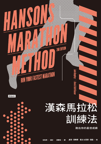 hansons marathon method 中文 版