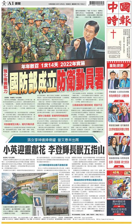 中國時報 2020年10月8日