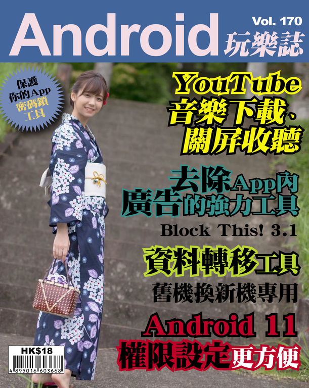 Android 玩樂誌 Vol.170【YouTube音樂下載】