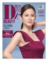 醫美時尚2020年10月號(No.161)