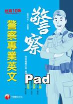 110年警察專業英文