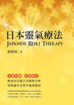 日本靈氣療法 Japanese Reiki Therapy