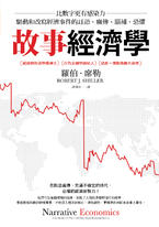 故事經濟學