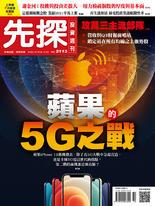 【先探投資週刊2113期】蘋果的5G之戰