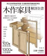 木作家具解剖全書:超過100件經典家具,1300張完全圖解