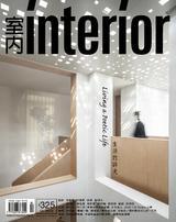 室內interior 10月號/2020 第325期