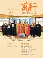 萬行雜誌385期109年9月號