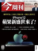 【今周刊】NO1244 iPhone12蘋果新盛世來了