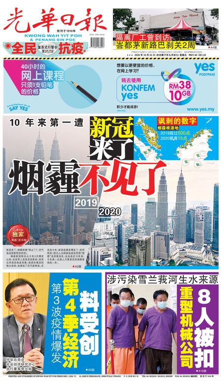 光華日報(晚报)2020年10月23日