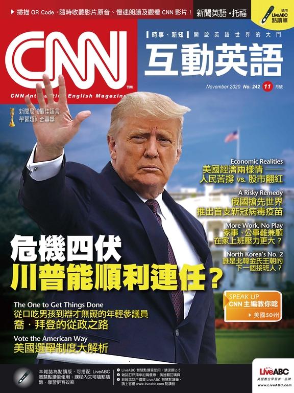 CNN互動英語2020年11月號No.242