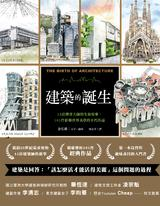 建築的誕生:15位傳奇大師的生命故事,161件影響世界美學的不朽作品