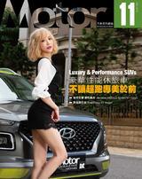 汽車百科雜誌 NO.420 /2020年11月號