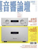 音響論壇電子雜誌 第386期 11月號