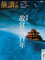 or旅讀中國 11月號/2020 第105期