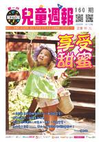 新一代兒童週報(第160期)