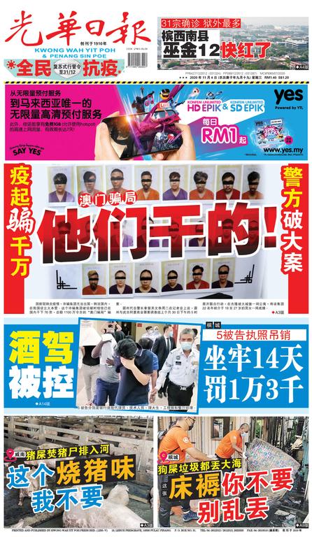光華日報(晚报)2020年11月4日