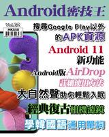 Android 密技王#62【APK資源】