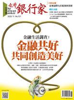 【台灣銀行家 11月號/2020 第131期】