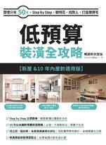 低預算裝潢全攻略【新屋&10年內屋齡適用版】 暢銷新封面版