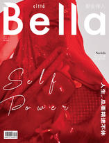 Citta Bella 都会佳人 2020年 11 月號