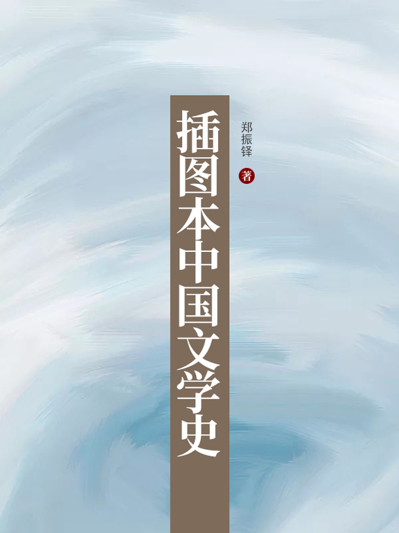 插圖本中國文學史